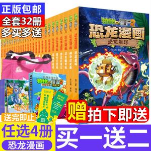 任选4本 最新版植物大战僵尸2恐龙漫画书全套32册儿童漫画书4-5-6-7-8-10-13岁小学生读物漫画故事书卡通动漫图书恐龙星球儿童书籍
