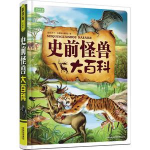 史前动物书
