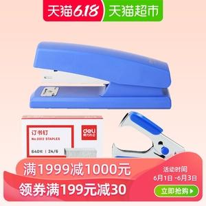 Deli/得力訂書機3件套(省力訂書器+12#訂書針+起釘器) 顏色隨機
