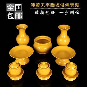 富安佛具佛教用品 陶瓷纯黄色无字陶瓷供佛套装 熏香炉花瓶供水杯