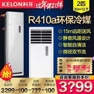 科龙空调3p柜机