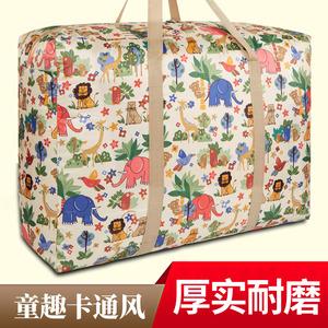 特大搬家袋防水加厚牛津布行李袋航空托运打包袋编织袋帆布收纳袋