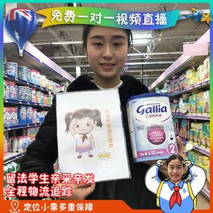 法国直邮达能佳丽雅2段Gallia二段近母乳型900g奶粉6罐包邮可视频