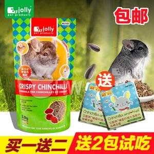包邮 AL101 Jolly综合龙猫粮 龙猫主粮饲料 2.5kg 买1送2