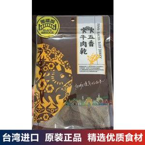 台湾进口是食品 黑桥牌牛肉干(五香味) 畅销人气零嘴 手撕牛肉片