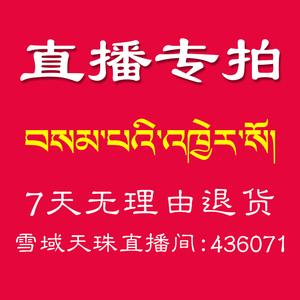 直播专拍西藏天然玛瑙达洛九眼三眼六眼虎牙朱砂天珠吊坠真品项链