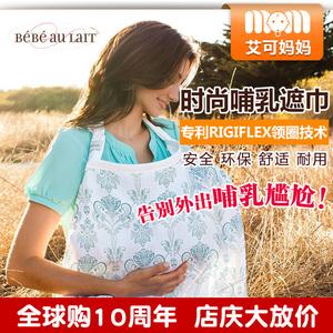 美國Bebe Au Lait時尚外出哺乳喂奶衣多功能防走光哺乳巾罩衣遮巾