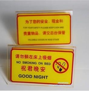 有机彩印台牌-V型 祝君晚安 请勿躺在?#37319;?#21560;烟 提示牌三角形