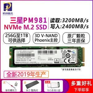 三星 SM961/PM981a NVMe 256G 512G 1T 2TB PCIE M.2 SSD固态硬盘