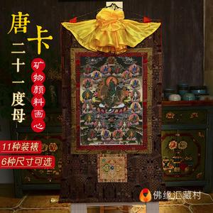 21度母佛像唐卡西藏手工藏式裝裱綠度母唐卡畫像佛堂裝飾畫佛掛畫