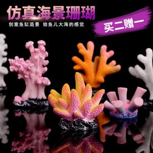摆件迷你仿真树脂珊瑚鱼缸造景装饰珊瑚树 珊瑚指海星 水族箱装饰