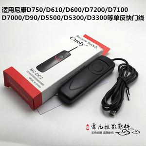 Nikon尼康d90 d7000 D7100 D7200 D5500 D3200單反快門線MC-DC2