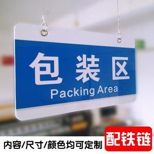 工厂生产车间仓库分区标志牌验厂分区域划分指示牌标识牌吊牌定做