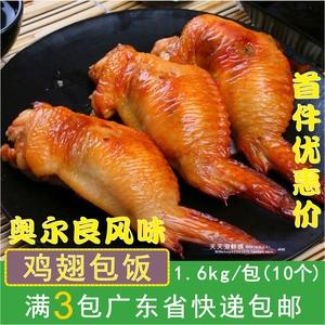 台湾风味高益奥尔良鸡翅包饭半成品烧烤烤炉烤箱油炸小吃商用10个