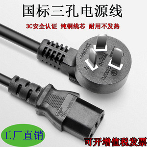 纯铜国标电源线三孔3CCC认证电饭煲电脑投影机品字尾1.5/3/5/米