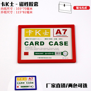 透明硬胶套磁力贴文件保护卡套卡K士卡套卡片袋装得快103*70mm