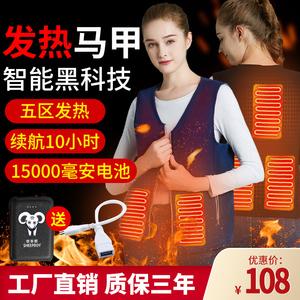 智能温控自发热衣服电热背心充电加热马甲女全身中老年马夹坎肩暖