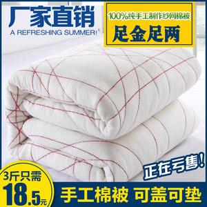 棉絮棉被學生宿舍床墊被單人棉花被子被芯春秋冬被加厚10斤被褥子