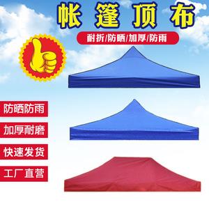 加厚牛津布擺攤傘布帳篷頂布防雨水防曬遮陽雨棚布面2x3x4.5x6米