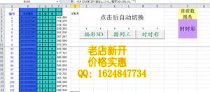 重庆时时彩表格excel软件定制/天津江西时时彩自动更新开奖号维护