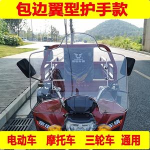 三輪車前擋風玻璃電動車摩托車PC擋風板擋雨罩加大寬護頭護手通用