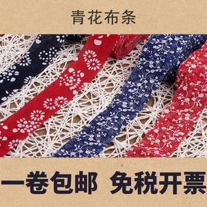 蓝印花青花瓷包边布条布料幼儿园环境布置材料装饰环创边框民族风