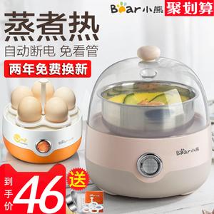 小熊煮蛋器神器 自動斷電家用迷你蒸蛋器 早餐雞蛋羹機多功能小型
