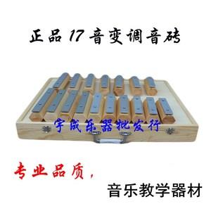 包邮 新款 奥尔夫打击乐器 17音 铝板琴 音砖专业音块 敲琴打琴