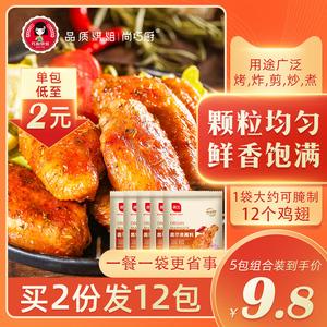 展藝新奧爾良烤翅腌料5包*35g家用烤雞翅粉炸雞烤肉燒烤料調料