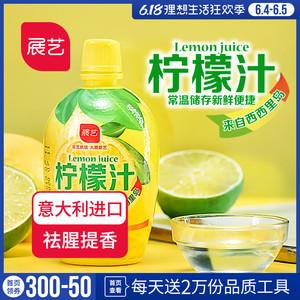 展藝檸檬汁200ml 濃縮檸檬果汁奶油蛋糕奶茶店專用飲品烘焙原料