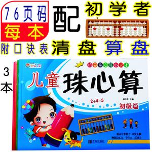 珠心算书幼儿初级启蒙珠算儿童珠心算口诀表教材全套教师用幼儿园