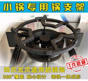老板9B28 9B17 9B79 9B31燃氣灶鍋支架氣灶防滑奶鍋架煤氣灶配件
