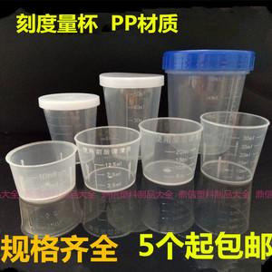 塑料量杯帶刻度15ml 20ml30ml120ml毫升小量杯帶蓋小杯子食品級PP