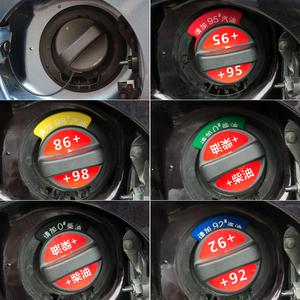 汽车油箱盖贴纸请加95号油提示92汽油柴油98邮箱盖加油提示圈车贴