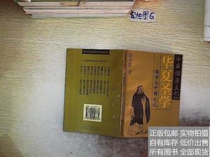 二手正版包郵華夏圣學 儒學與中國文化   /蔡方鹿 著