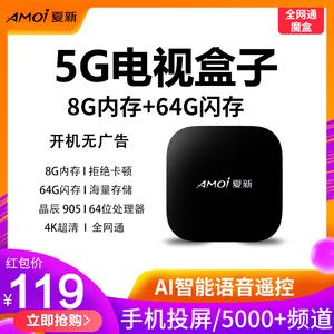 Amoi/夏新 M8電視盒子4K高清網絡機頂盒家用5G雙頻wifi無線全網通移動聯通電信魔盒愛奇藝騰訊優酷視頻超清