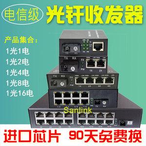 光纤收发器千兆1光2电4电8电16电口单模单纤网络光端机光电转换器
