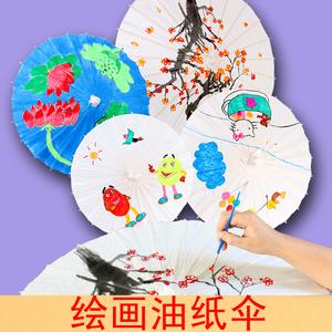 绘画纸伞diy创意手工制作美术材料幼儿园美工区装饰儿童涂鸦空白