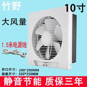 竹野換氣扇家用靜音排風扇通風扇衛生間廚房油煙窗式排氣扇10寸