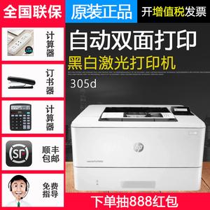 惠普/hp M305d黑白激光打印机A4自动双面高速打印办公打印优HP M403d HP M403N网络激光高速打印机