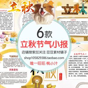 小学生立秋节气小报word模板成品传统节日板报电子手抄报a3尺寸