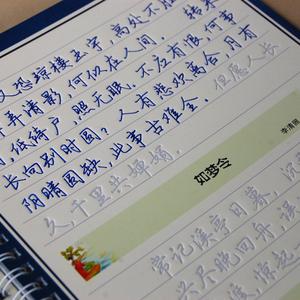 吴玉生钢笔行书字帖图片