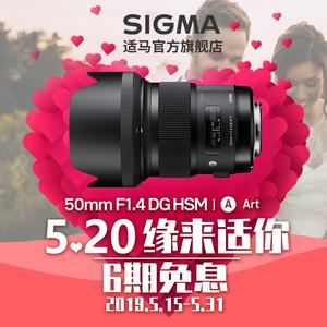 6期免息Sigma适马50mm F1.4 Art全幅大光圈人像定焦镜头索尼E卡口