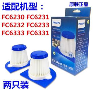 飛利浦除螨儀除螨機過濾芯過濾網過濾器FC6233FC6232FC6231FC6230