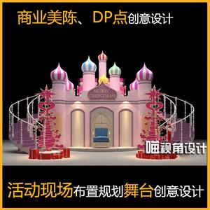商业美陈设计DP点设计 商场氛围陈列舞台设计圣诞节3D模型效果图