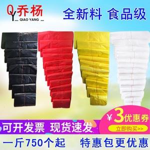 紅黃黑白色塑料袋食品袋定做方便袋大小號背心式手提購物袋子包郵