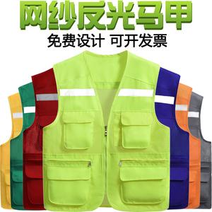 多口袋反光志愿者马甲男交通工程背心施工队安全服马夹定制印logo