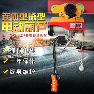 微型電動葫蘆連體220V小吊機提升機裝修小型卷揚機電動葫蘆帶跑車