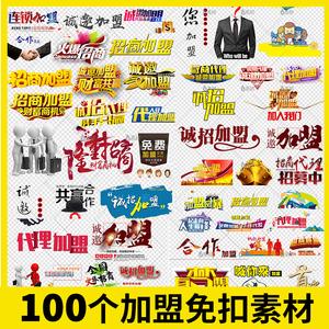 招商加盟握手合作共贏誠招代理字體設計藝術字ps設計海報廣告素材