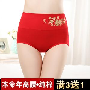 本命年內褲女豬年純棉紅色高腰大碼胖mm中年媽媽收腹無痕高要短褲